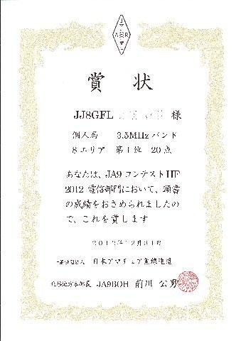 20130113_ja9_hf_2012_2